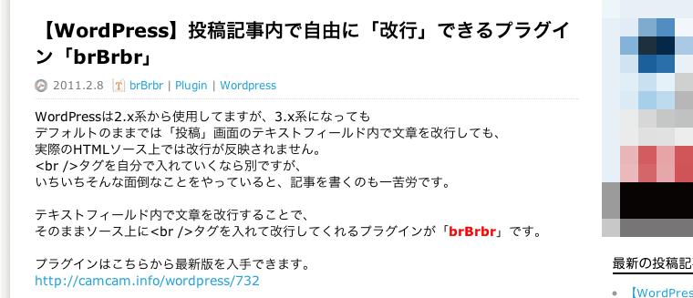 投稿記事内で自由に改行できるWordPressプラグイン「brBrbr」