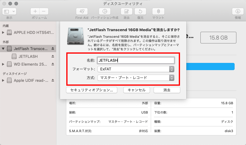 Windowsでも読み込めるようにMacでUSBをフォーマットする方法