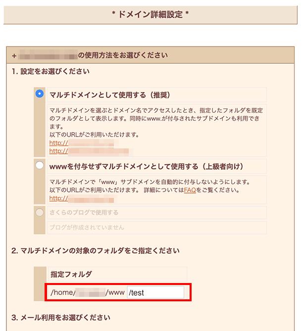 さくらサーバーで使用している独自ドメインにサブドメインを追加する方法