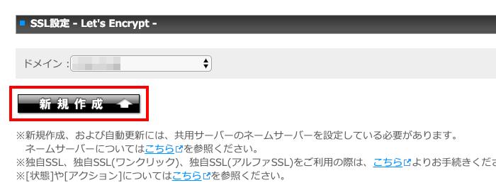 お名前.comで無料SSL「Let's Encrypt」を利用する手順の紹介