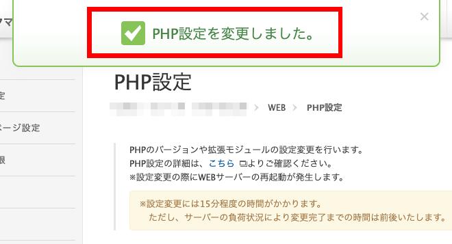 ZenlogicサーバーでPHPのバージョンを最新版にアップデートする方法