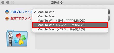 長いパスワードをかけてWin用の圧縮ファイル(ZIP)を生成できるZIPANG