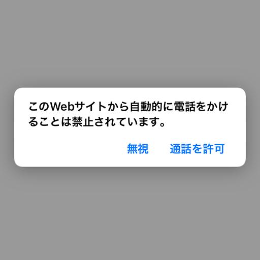 [iOS]このwebサイトから自動的に電話をかけることは禁止されています。が表示される場合
