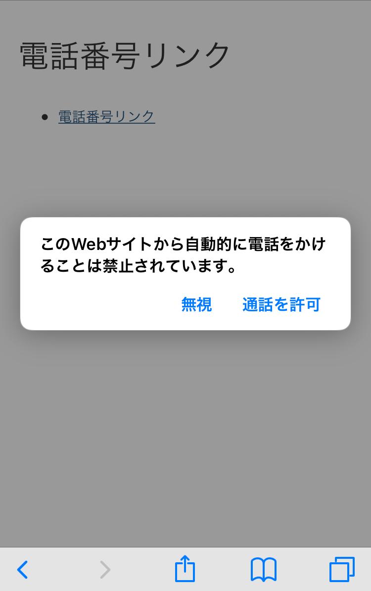 このwebサイトから自動的に電話をかけることは禁止されています。が表示される場合