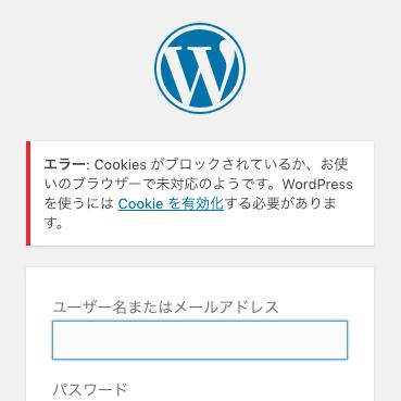[WP]Cookiesがブロックされているか、お使いのブラウザーで未対応のようです。WordPressを使うにはCookieを有効化する必要があります。のエラーが表示される場合の対処法