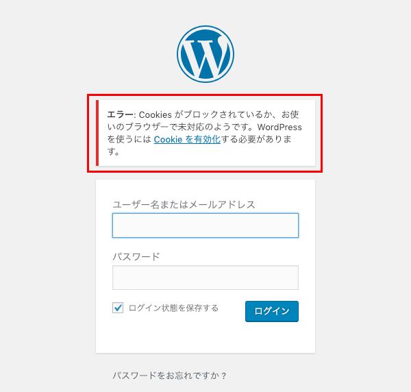 Cookiesがブロックされているか、お使いのブラウザーで未対応のようです。WordPressを使うにはCookieを有効化する必要があります。のエラーが表示される場合の対処法