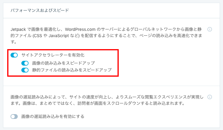 WordPressの管理画面でJetpackのPhotonを停止する方法