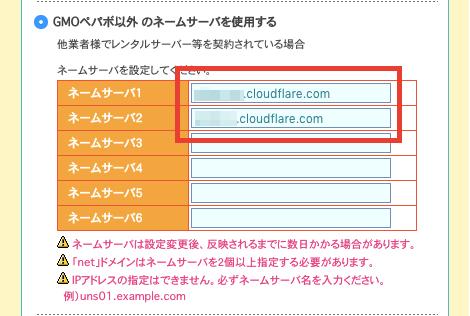 Cloudflareのサービス利用停止手順について|CloudFlare|WEBデザイン ...