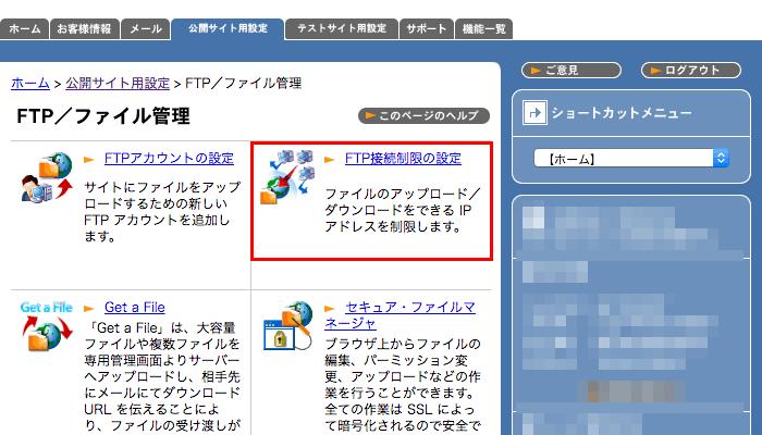 CPIサーバーでFTP接続を特定のIPアドレスに制限する方法