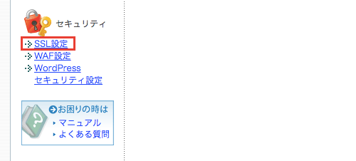 シックスコアでLet's EncryptでSSL化する手順