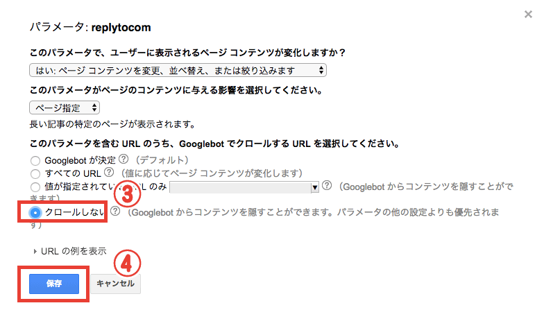 replytocomのURLパラメータをクロール拒否にする方法