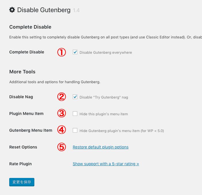 Gutenbergを無効化するプラグイン「Disable Gutenberg」