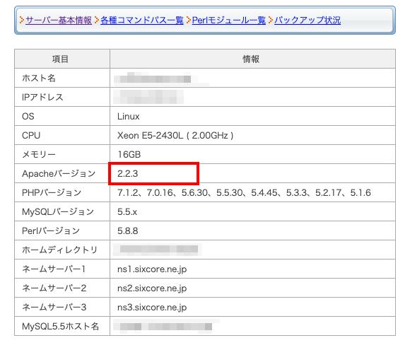 シックスコアサーバーでPHPのバージョンアップをする方法