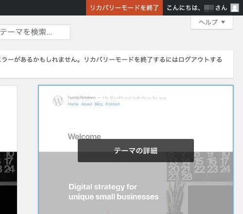 [WP]サイトで技術的な問題が発生しています。サイト管理者のメールを確認して指示に従ってください。のエラーの対処法